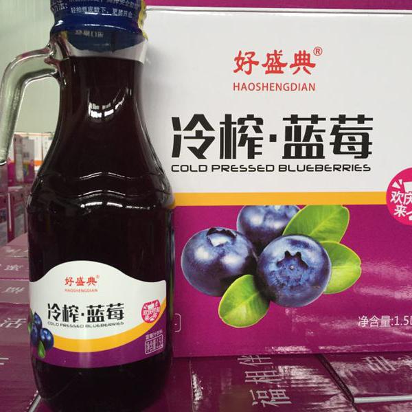 冷榨·蓝莓