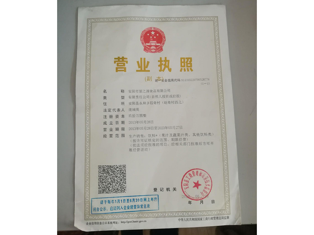 安阳市丽之源食品有限公司营业执照